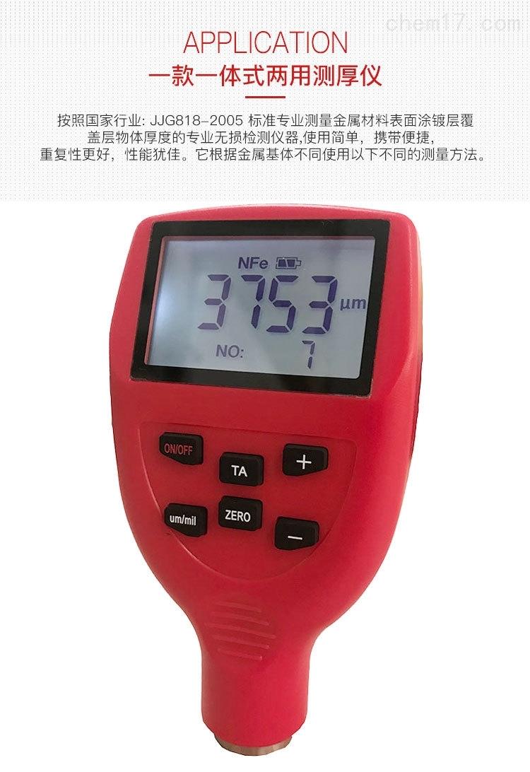 赛博瑞鑫XCT302大量程防腐防火涂层测厚仪