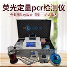 LD-PCR荧光PCR仪器价格