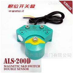 ALS-200D磁性感应限位开关