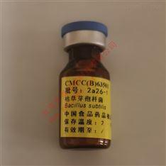 枯草芽孢杆菌CMCC(B)63501中检院菌种