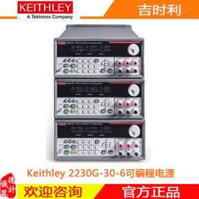 2230G-30-6可编程电源
