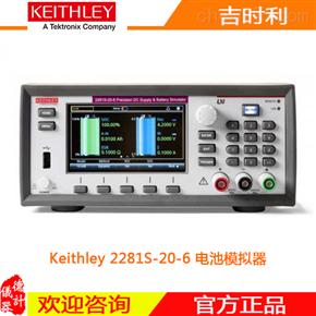 2281S-20-6 电池模拟器