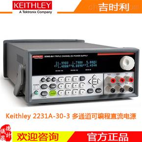 2231A-30-3多通道可编程直流电源