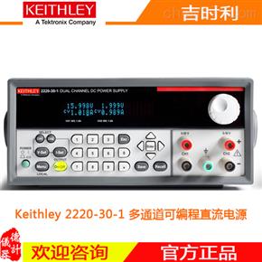 2220-30-1多通道可编程直流电源