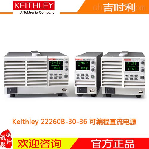 2260B-30-36可编程直流电源
