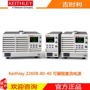 2260B-80-40可编程直流电源