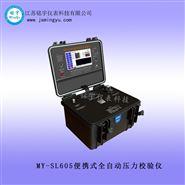 便携式全自动压力校验仪高精度