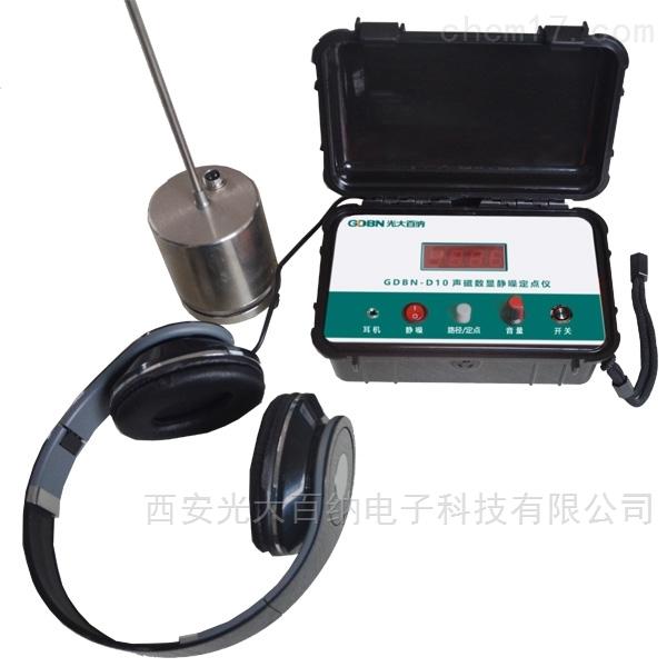 高压声磁数显静噪定点仪品质