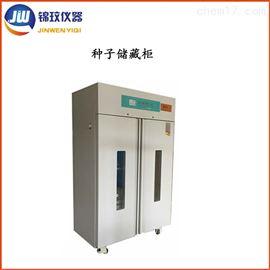 JZC-1000FC上海锦玟大容量智能数显种子低温低湿储藏柜