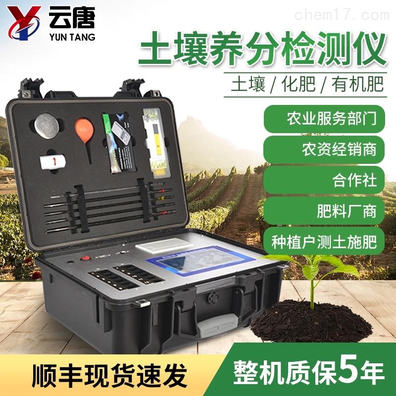 科研级全项目土壤肥料养分检测仪