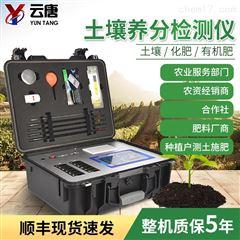 YT-TR05土壤养分测试仪厂家
