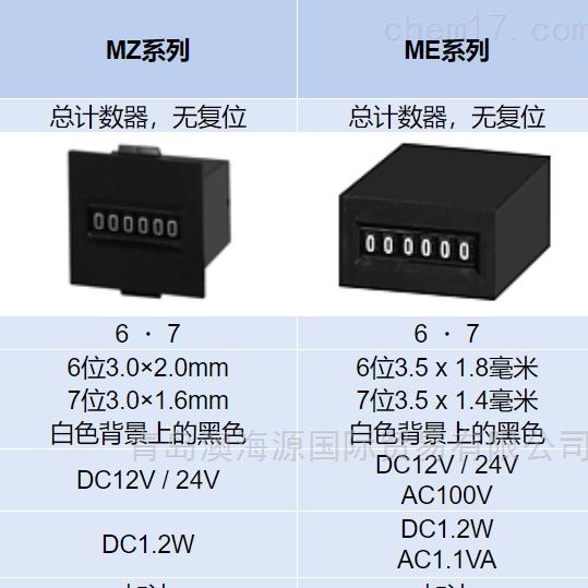 日本莱茵LINE计数器/显示器MZ-600/MZ-700