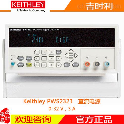 Keithley PWS2323  直流电源