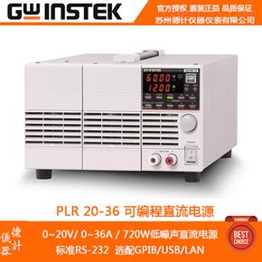 PLR20-36可编程直流电源
