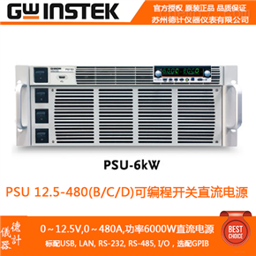 PSU 12.5-480(B/C/D)可编程开关直流电源,