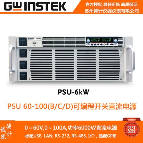 PSU 60-100(B/C/D)可编程开关直流电源,
