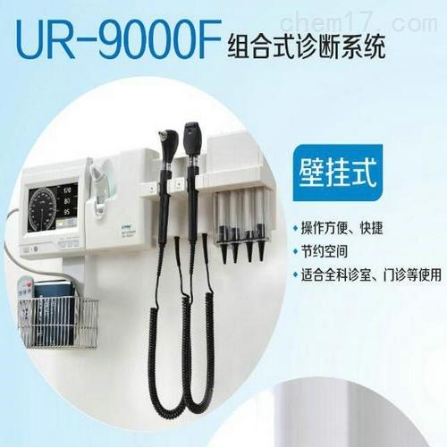 UR-9000F型壁挂式全科诊断仪诊察诊疗系统