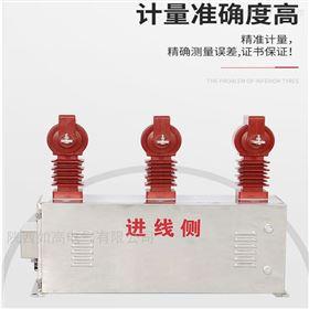 JLSZY1-10KV10KV 不銹鋼倒立式計量箱三元件 JLSZY1-10