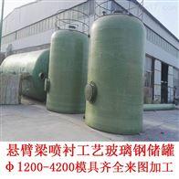 30 50 70 100 150 200立方玻璃钢悬臂梁喷衬缠绕化工储罐生产厂家