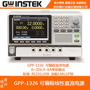 固纬GPP-1326可编程直流电源