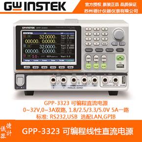 固纬GPP-3323可编程直流电源