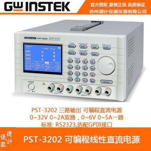 固纬PST-3202可编程直流电源