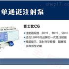 微量注射泵佳士比C6