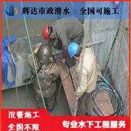 铜川市水下管道铺设公司(全国施工)