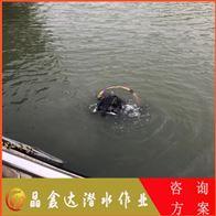堵漏扬州市污水管道水下封堵(工程)