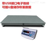 带USB接口电子地磅,插入U盘储存数据平台称