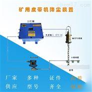 矿山除尘降尘配件触控转载点喷雾ZPC-127型