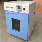 GHP隔水式培養箱