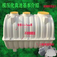 0.5/0.87/1/1.5/2/2.5立方家用SMC2立方玻璃钢模压化粪池生产厂家