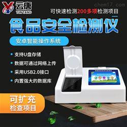 YT-SA03食品安全分析仪