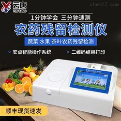 YT-SA03食品安全分析仪厂家