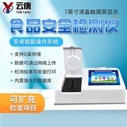 YT-SS12色素檢測儀