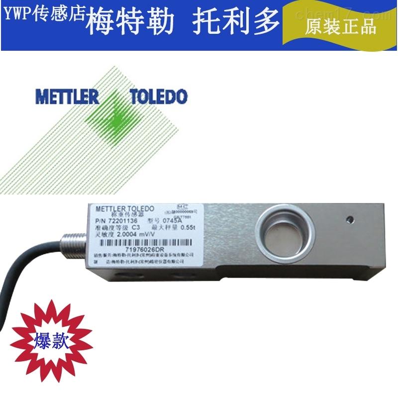 梅特勒托利多料罐称不锈钢传感器0745A-4.4T