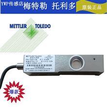悬臂梁式0745A-1.1T/2.2T/4.4T梅特勒托利多传感器
