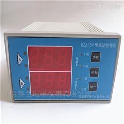 风机测振监视仪CZJ-B4型