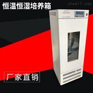 供應良友HWHS-250恒溫恒濕培養箱規格型號