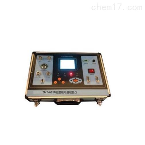 ZNT-6618密度继电器校验仪