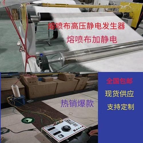 熔喷无纺布驻极极高压静电发生器