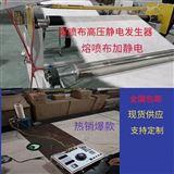 GY1007120KV熔喷布静电发生器