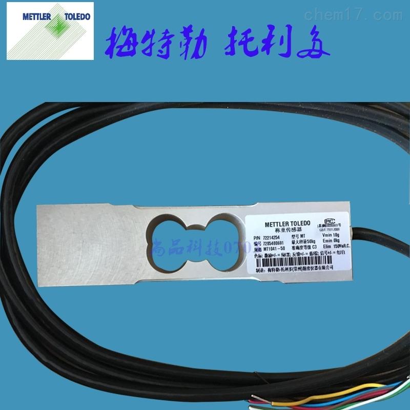 梅特勒托利多平台秤称重传感器MT1041-50KG