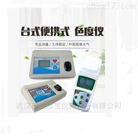 BSD-500散光色度仪