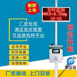 GLP-VOCs-01voc在线监测系统
