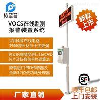 GLP-VOCs-01VOC在线监测设备生产厂家