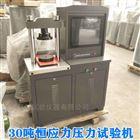 电液式混凝土压力试验机仪器价格