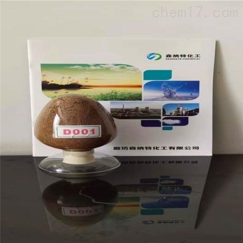 d001强酸性阳离子交换树脂订做厂家