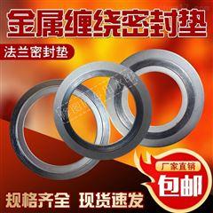 DN15-DN2000广东江门市D1221金属缠绕密封垫片异形定做